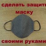 Как сделать защитную маску для лица без швейной машины и выкройки